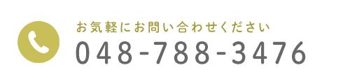お気軽にお問い合わせください 048-788-3476