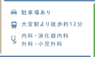 駐車場あり大宮駅より徒歩約12分内科・消化器内科外科・小児外科