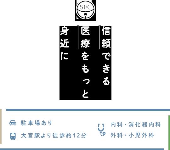 信頼できる医療をもっと身近に 駐車場あり大宮駅より徒歩約12分内科・消化器内科外科・小児外科
